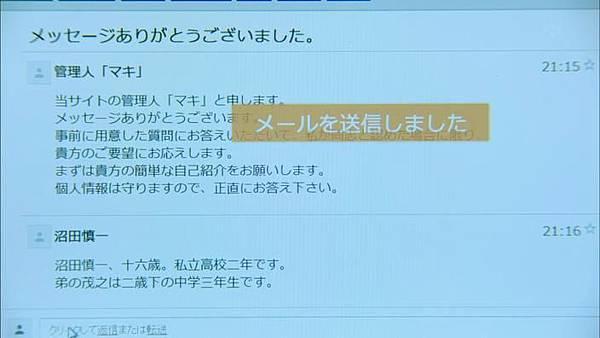 家族游戲 Ep04_201351123469