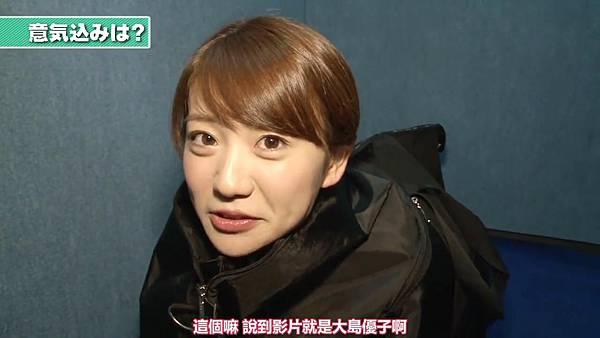 【EP_OshimaYuko字幕組】栗鼠装袋(AKB映像センター) -大島優子_201351413713
