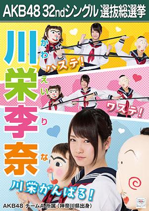 A6_kawaei_rina