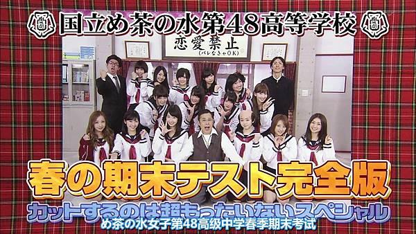 【东京不够热】130518 めちゃ2イケてるッ!AKB48学历测验 未公开部分_2013520235632