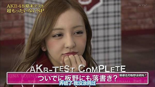 【东京不够热】130518 めちゃ2イケてるッ!AKB48学历测验 未公开部分_20135210124