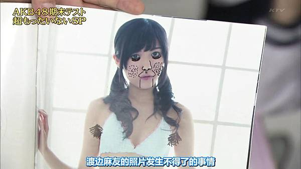 【东京不够热】130518 めちゃ2イケてるッ!AKB48学历测验 未公开部分_2013520235741
