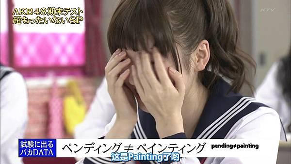 【东京不够热】130518 めちゃ2イケてるッ!AKB48学历测验 未公开部分_201352101834