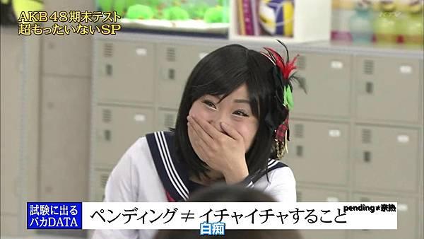 【东京不够热】130518 めちゃ2イケてるッ!AKB48学历测验 未公开部分_20135211180