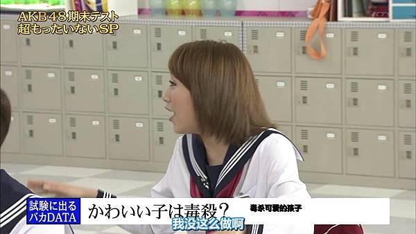 【东京不够热】130518 めちゃ2イケてるッ!AKB48学历测验 未公开部分_201352101644