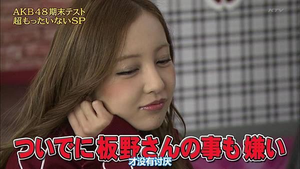 【东京不够热】130518 めちゃ2イケてるッ!AKB48学历测验 未公开部分_201352101044