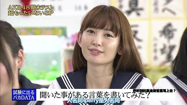 【东京不够热】130518 めちゃ2イケてるッ!AKB48学历测验 未公开部分_201352122614