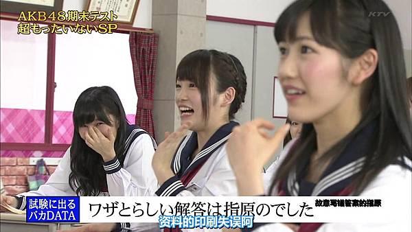 【东京不够热】130518 めちゃ2イケてるッ!AKB48学历测验 未公开部分_201352124516