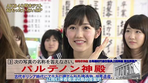 【东京不够热】130518 めちゃ2イケてるッ!AKB48学历测验 未公开部分_201352124432