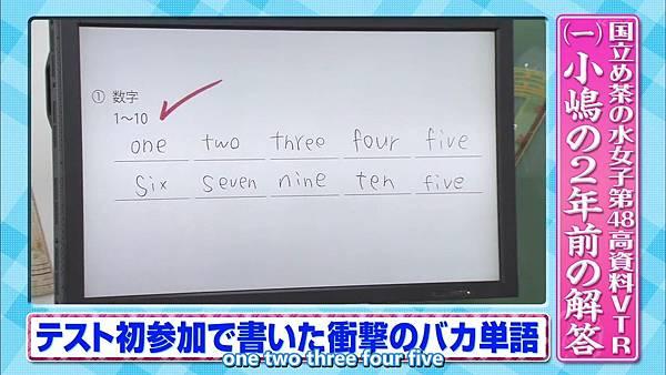 【东京不够热】130518 めちゃ2イケてるッ!AKB48学历测验 未公开部分_2013521225032