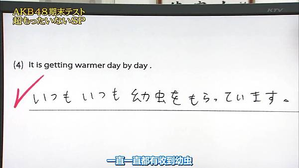 【东京不够热】130518 めちゃ2イケてるッ!AKB48学历测验 未公开部分_2013521225844