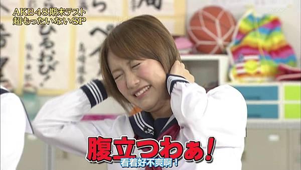 【东京不够热】130518 めちゃ2イケてるッ!AKB48学历测验 未公开部分_20135212341