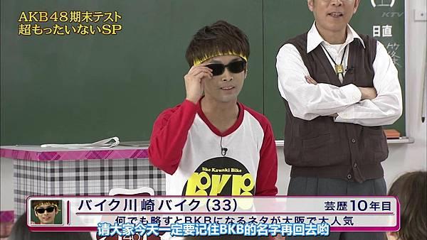 【东京不够热】130518 めちゃ2イケてるッ!AKB48学历测验 未公开部分_201352123924