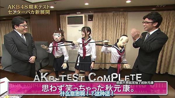【东京不够热】130518 めちゃ2イケてるッ!AKB48学历测验 未公开部分_2013521232940