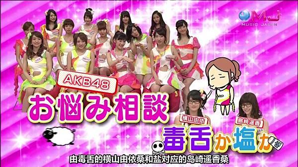 【东京不够热】130523 MUSIC JAPAN AKB48剪辑版(烦恼商谈+live)_2013525131227