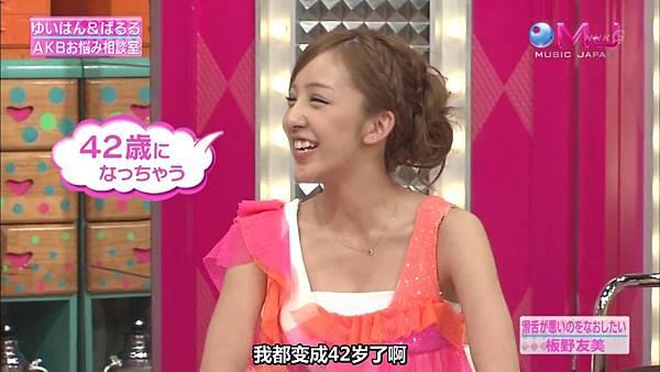 【东京不够热】130523 MUSIC JAPAN  AKB48剪辑版(烦恼商谈+live)_201352522551