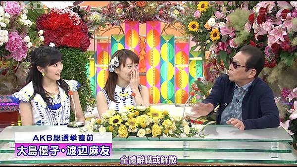 【U-ko字幕組】130607 AKB48 大島優子 渡辺麻友 笑っていいとも_201368122944