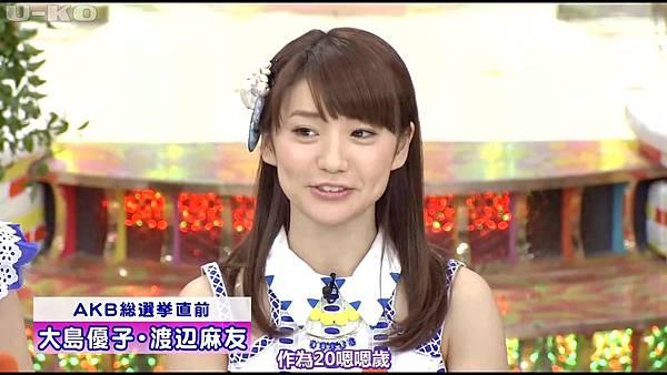 【U-ko字幕組】130607 AKB48 大島優子 渡辺麻友 笑っていいとも_201368124226
