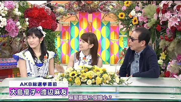【U-ko字幕組】130607 AKB48 大島優子 渡辺麻友 笑っていいとも_201368124316