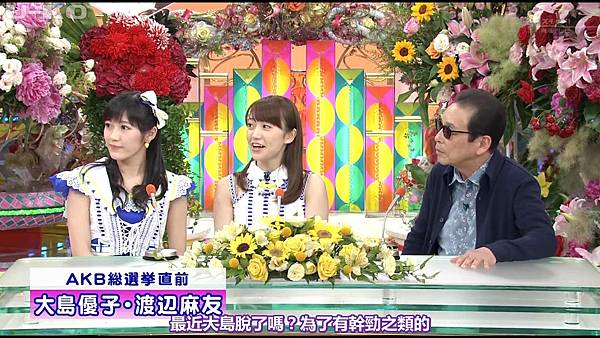 【U-ko字幕組】130607 AKB48 大島優子 渡辺麻友 笑っていいとも_201368124543