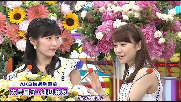 【U-ko字幕組】130607 AKB48 大島優子 渡辺麻友 笑っていいとも_201368125013
