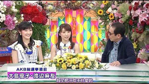 【U-ko字幕組】130607 AKB48 大島優子 渡辺麻友 笑っていいとも_201368125329