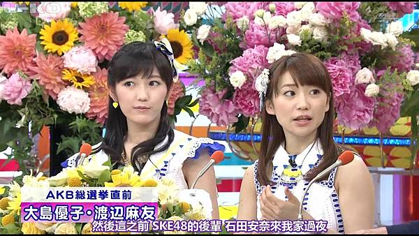【U-ko字幕組】130607 AKB48 大島優子 渡辺麻友 笑っていいとも_201368125432