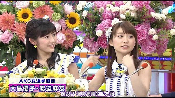 【U-ko字幕組】130607 AKB48 大島優子 渡辺麻友 笑っていいとも_20136812564