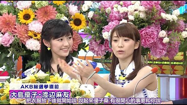 【U-ko字幕組】130607 AKB48 大島優子 渡辺麻友 笑っていいとも_201368125548