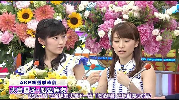 【U-ko字幕組】130607 AKB48 大島優子 渡辺麻友 笑っていいとも_201368125646