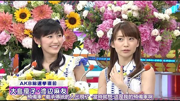 【U-ko字幕組】130607 AKB48 大島優子 渡辺麻友 笑っていいとも_201368125824