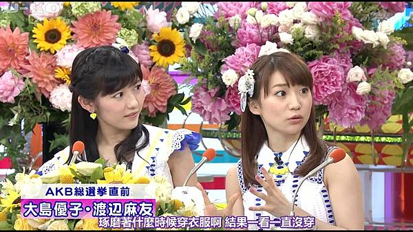 【U-ko字幕組】130607 AKB48 大島優子 渡辺麻友 笑っていいとも_20136813248