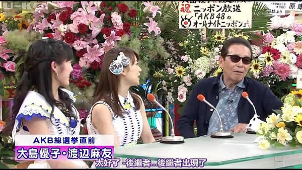 【U-ko字幕組】130607 AKB48 大島優子 渡辺麻友 笑っていいとも_20136813515