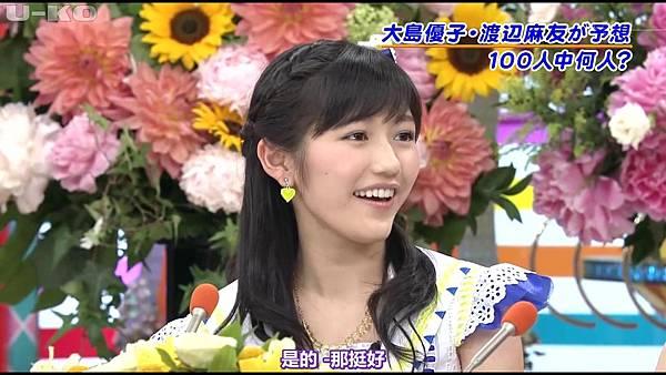 【U-ko字幕組】130607 AKB48 大島優子 渡辺麻友 笑っていいとも_201368131048