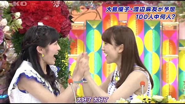 【U-ko字幕組】130607 AKB48 大島優子 渡辺麻友 笑っていいとも_201368131447