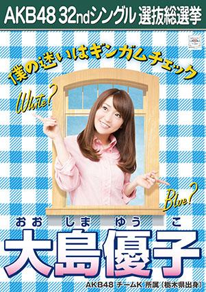 K5_oshima_yuko