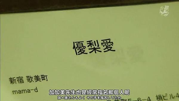 「小野恵令奈字幕組」130509 背心戰士 ep03_2013613212120