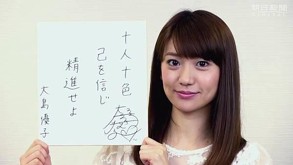 【EP_OshimaYuko字幕組】AKB的人生論-大島優子interview_2013623185450