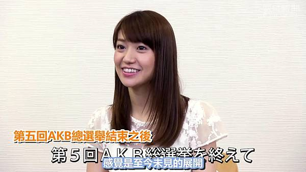 【EP_OshimaYuko字幕組】AKB的人生論-大島優子interview_2013623194915