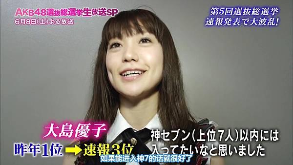 【东京不够热】130602 AKB48 - AKB48の真実~選抜総選挙 直前SP~_2013624114855