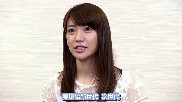【EP_OshimaYuko字幕組】AKB的人生論-大島優子interview_2013624115142