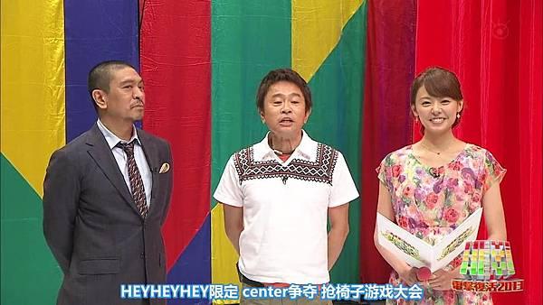 【东京不够热】130701 HEY!HEY!HEY! SP AKB系全场剪辑版_20137314245