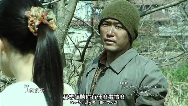 「小野恵令奈字幕組」130523 背心戰士 ep05_201373235438