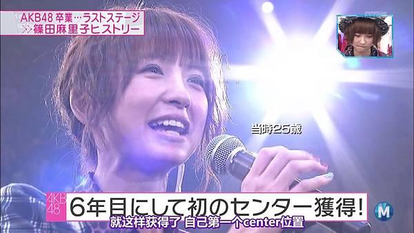 【东京不够热】130712 Music Station 篠田麻里子毕业sp 剪辑版_2013713233120