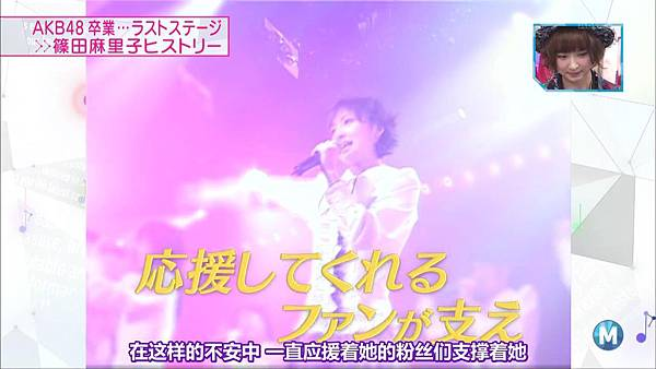 【东京不够热】130712 Music Station 篠田麻里子毕业sp 剪辑版_201371323273