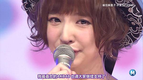 【东京不够热】130712 Music Station 篠田麻里子毕业sp 剪辑版_201371523721