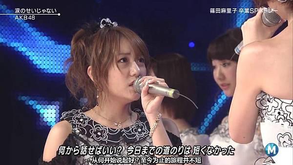 【东京不够热】130712 Music Station 篠田麻里子毕业sp 剪辑版_201371523123