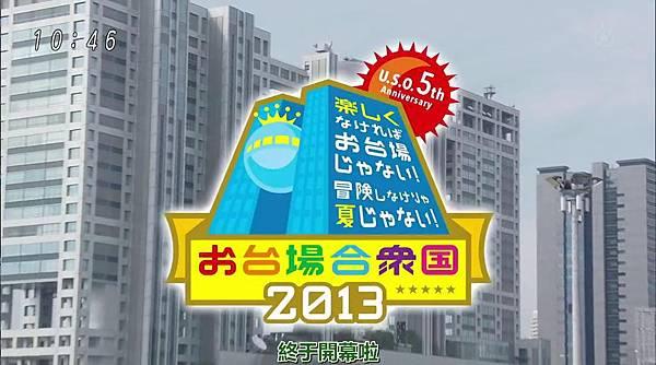 [豆乳字幕組]130713 AKB48×めざまし お台場合衆国開国SP_2013722131431