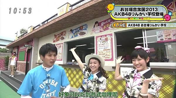 [豆乳字幕組]130713 AKB48×めざまし お台場合衆国開国SP_20137231547