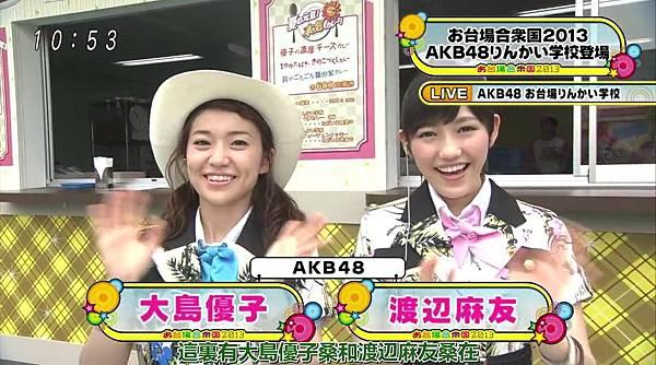 [豆乳字幕組]130713 AKB48×めざまし お台場合衆国開国SP_201372315316